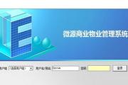 微源专业市场管理系统