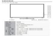 海信LED58K280X3D液晶彩电使用说明书