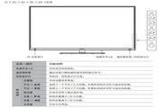 海信LED46K280J3D液晶彩电使用说明书