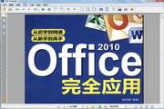 迅捷PDF阅读器 1.0