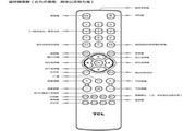 TCL王牌C32F12液晶彩电使用说明书