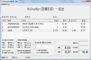 MyShopMgr(中小超市收银软件) 1.7.6