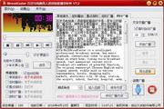 IBroadCaster百灵鸟电脑真人语音智能播音软件 7.2