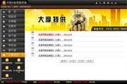 中国A股情报终端 1.0