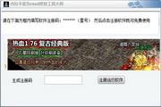 内存不能为read修复工具大师 3.6