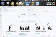 乐掌柜-网络分机版 2.5.8.4