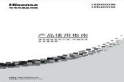 海信LED32G200液晶彩电使用说明书
