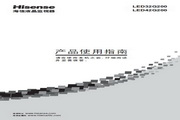海信LED42G200液晶彩电使用说明书