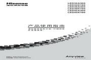 海信LED42K190液晶彩电使用说明书
