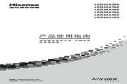 海信LED39K190液晶彩电使用说明书