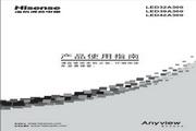 海信LED39A300液晶彩电使用说明书