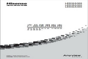 海信LED32A300液晶彩电使用说明书