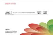 海信LED39EC600D液晶彩电使用说明书