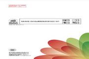 海信LED32EC600D液晶彩电使用说明书