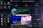 龙游系统大师 5.0.7