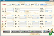 华易粮食收购管理系统 1.8