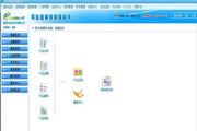 可比进销存软件免费版 13.11