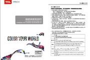 TCL王牌L55V7600A-3D液晶彩电使用说明书