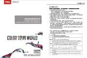 TCL王牌L46V7600A-3D液晶彩电使用说明书