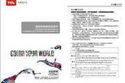 TCL王牌L47H6600A-3D液晶彩电使用说明书