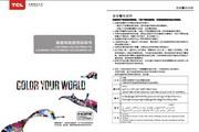 TCL王牌L42H6600A-3D液晶彩电使用说明书