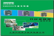 开民KM6002T160GA变频器使用说明书