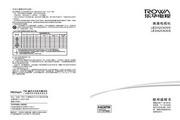 乐华LED42C830S液晶彩电使用说明书