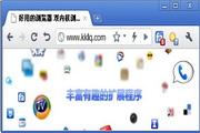 快快浏览器 KChrome 4.3 尝鲜版