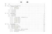 普传PI9300-250G6/PI9300-280F6变频器使用说明书