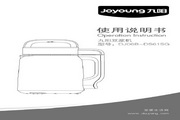 九阳DJ06B-DS61SG豆浆机使用说明书