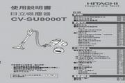 日立CV-SU8000T吸尘器使用说明书