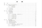 普传PI9200-160G4/PI9200-187F4变频器使用说明书