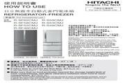 日立R-S59BMJ无霜全自动式多门电冰箱使用说明书