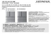 日立R-S49AMJ无霜全自动式多门电冰箱使用说明书