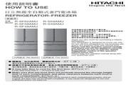 日立R-SF58AMJ无霜全自动式多门电冰箱使用说明书