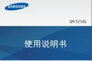 三星SM-T2105(GALAXY Tab3 Kids)手机说明书