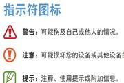三星 GALAXY Note3 公开版(SM-N9006)手机说明书