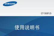 三星GT-S6812i手机说明书
