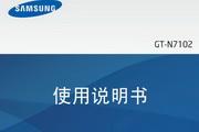 三星GT-N710手机说明书