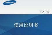 三星SCH-I759手机说明书