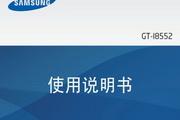 三星GT-I8552手机说明书