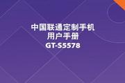 三星GT-S5578手机使用说明书