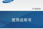 三星GT-I8262D手机说明书