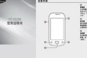 三星GT-S5296手机说明书