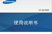 三星GT-I8190N手机使用说明书