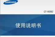 三星 GT-I9082手机说明书