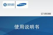 三星 GT-B9388手机说明书