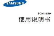 三星 SCH-I659手机说明书