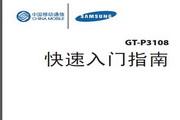 三星 GT-P3108手机说明书