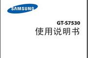 三星 GT-S7530手机说明书